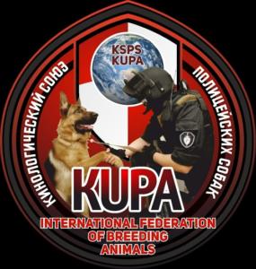 Кинологический Союз Полицейских Собак КУПА